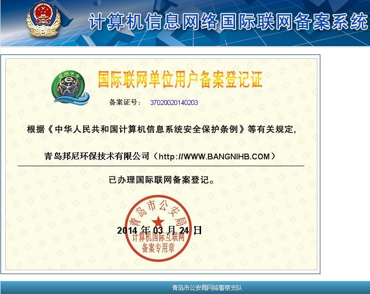 国际联网单位用户备案登记证..
