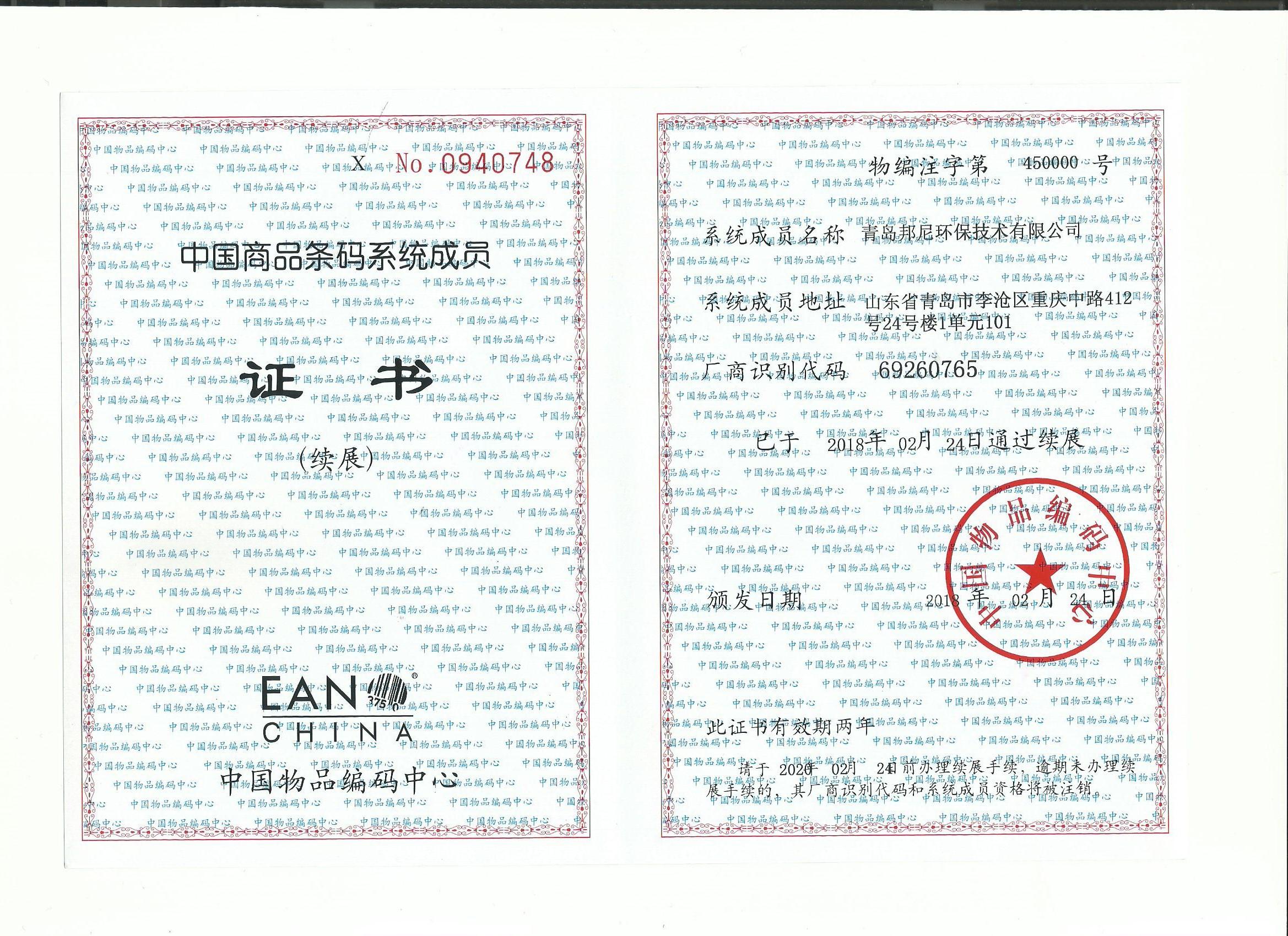 中国商品条码证书