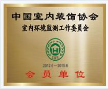 中国室内装饰协会会员单位..